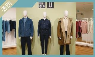 【活動】東京都 UNIQLO 2020春夏系列預覽活動 & Dior 2020 年男裝秋冬系列細節近賞