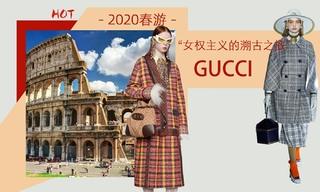 Gucci - 女權主義的溯古之旅(2020春游)