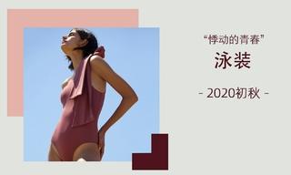 悸動的青春(2020初秋)