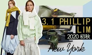 3.1 Phillip Lim:色彩比例的堆叠(2020初秋)