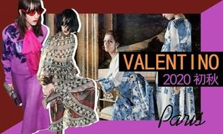 Valentino:奢华的日常(2020初秋)
