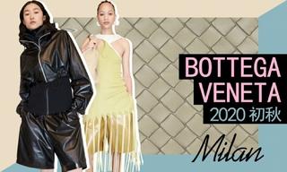 Bottega Veneta: 前卫的工艺革新(2020初秋)