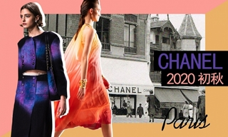 CHANEL:回到31 Rue Cambon(2020初秋)