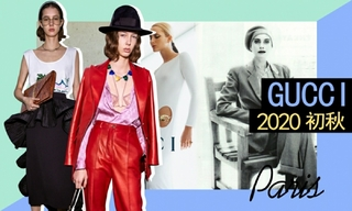 Gucci:重回复古的年代(2020初秋)