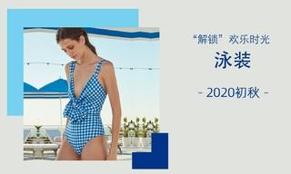 """""""解鎖""""歡樂時光(2020初秋)"""