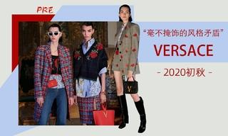 Versace - 毫不掩飾的風格矛盾(2020初秋 預售款)