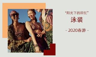 陽光下的回憶(2020春游)