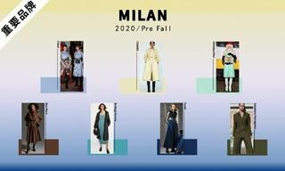 米蘭:品牌推薦(2020初秋)
