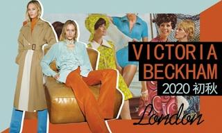 Victoria Beckham:書寫繽紛色調下的溫柔(2020初秋)