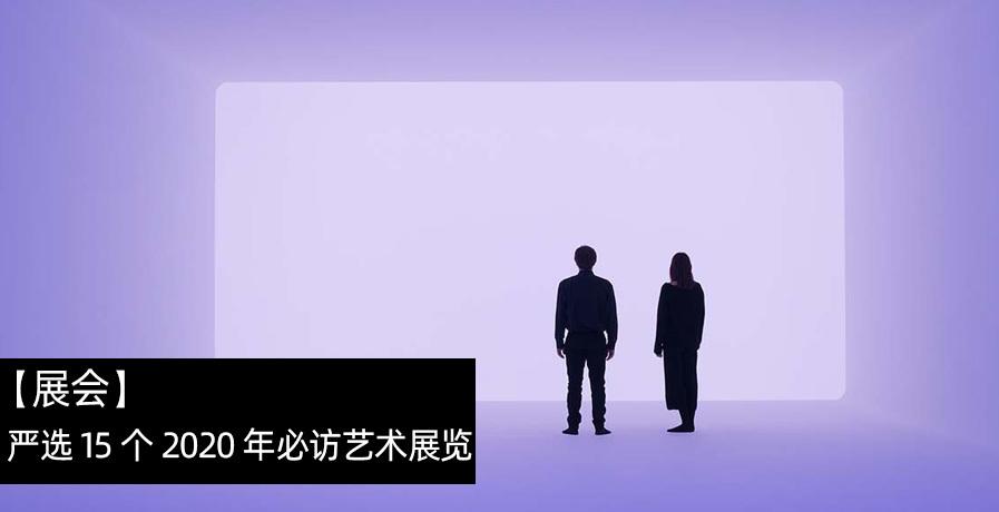 【展會】嚴選 15 個 2020 年必訪藝術展覽
