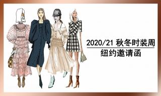 2020/21秋冬时装周纽约邀请函