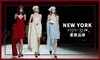 纽约:重要品牌推荐(2020/21秋冬)