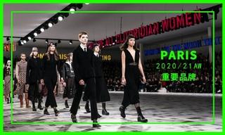 巴黎:重要品牌推薦(2020/21秋冬)