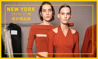 紐約:設計師品牌推薦(2020/21秋冬)