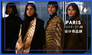 巴黎:设计师品牌推荐(2020/21秋冬)