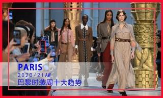 巴黎时装周十大趋势