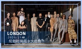 伦敦时装周十大趋势