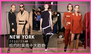 紐約時裝周十大趨勢