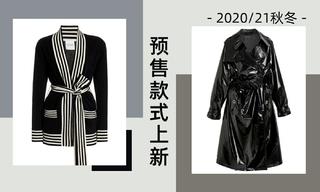 預售款式上新(2020/21秋冬)