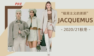 Jacquemus - 極簡主義的更新(2020/21秋冬 預售款)
