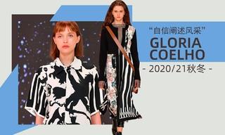 Gloria Coelho - 自信闡述風采(2020秋冬)