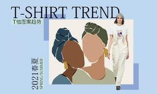 2021春夏T恤趨勢分析-舒適感的幾何圖案