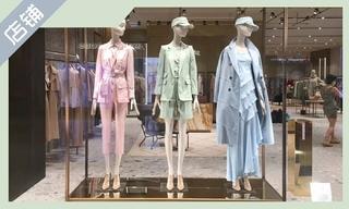 【店铺赏析】Max Mara 澳门旗舰店 &  Saks Fifth Avenue 翻新后的陈列室