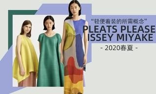Pleats Please Issey Miyake - 輕便著裝的所需概念 (2020春夏)