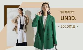 Un3d. - 隨遇而安(2020春夏)
