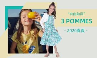 3 pommes - 自由如風(2020春夏)