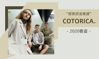 Cotorica. - 探索舒適根源(2020春夏)