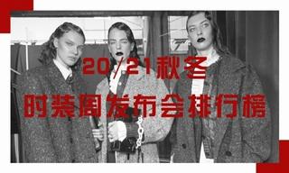 2020/21秋冬時裝周發布會排行榜