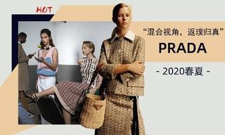 Prada - 混合视角,返璞归真(2020春夏)