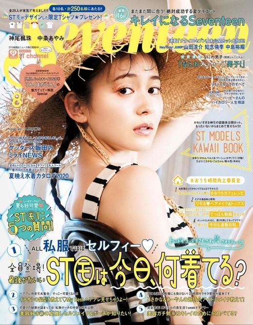 Seventeen 日本 2020年8月