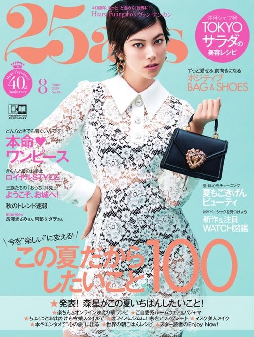 25ans 日本 2020年8月