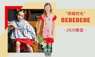 Bebebebe - 明媚时光(2020春夏)