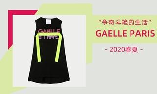 Gaelle Paris - 争奇斗艳的生活(2020春夏)