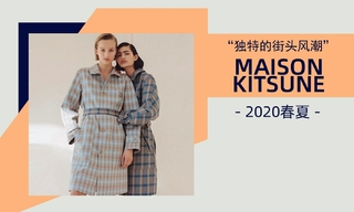 Maison Kitsune - 独特的街头风潮(2020春夏)