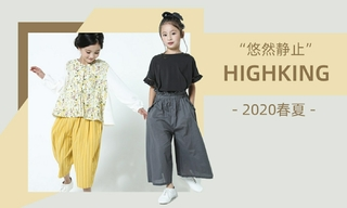Highking - 悠然静止(2020春夏)