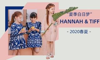 Hannah & Tiff - 夏季白日梦(2020春夏)
