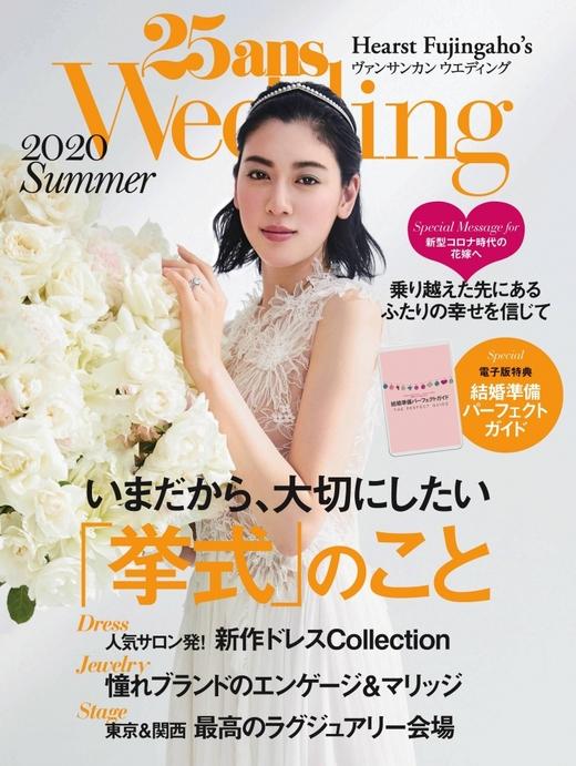 25ans 日本 2020年7月
