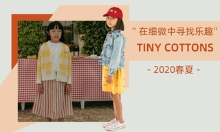Tiny Cottons - 在细微中寻找乐趣(2020春夏)