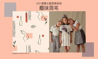 2021春夏 童裝主題分析/趣味簡筆