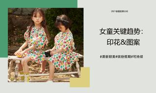 2021春夏 女童關鍵圖案趨勢