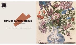 藝術家推薦:ChristianDior x Giovanni Battista Ferrari