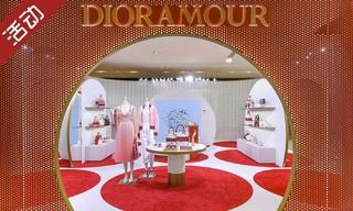 【活动】Dior 于南京德基广场举办DIOR AMOUR限定系列发布活动 & Dior 烈艳蓝金唇膏派对