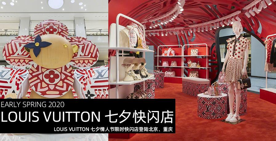【快闪/期限店】Louis Vuitton 七夕情人节限时快闪店登陆北京、重庆