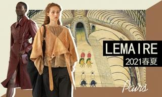 Lemaire(设计师品牌):低调优雅的日常(2021春夏)