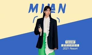 米兰:重要品牌推荐(2021春游)