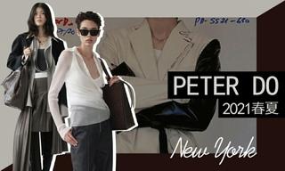 Peter Do(新銳設計師):剛柔并濟(2021春夏)